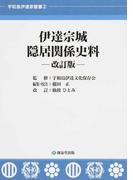 伊達宗城隠居関係史料 改訂版 (宇和島伊達家叢書)