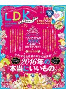 LDK (エル・ディー・ケー) 2017年 1月号
