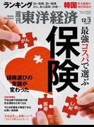 週刊東洋経済2016年12月3日号
