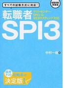 転職者SPI3 すべての試験方式に対応!
