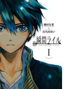【全1-2セット】瞬間ライル(ZERO-SUMコミックス)