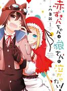 【全1-2セット】赤ずきんちゃんは狼さんを泣かせたい!(ZERO-SUMコミックス)
