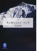 生と死のミニャ・コンガ (ヤマケイ文庫)(ヤマケイ文庫)