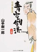青空剣法 上巻 (コスミック・時代文庫 山手樹一郎傑作選)(コスミック・時代文庫)