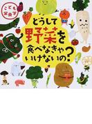 どうして野菜を食べなきゃいけないの? こども栄養学