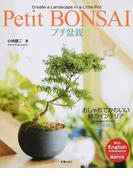 プチ盆栽 景色盆栽入門 おしゃれでかわいい緑のインテリア 英訳付き