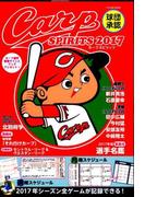 球団承認 Carp SPIRITS 2017 (タツミムック)(タツミムック)