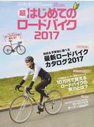 超はじめてのロードバイク 2017