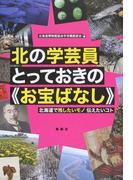 北の学芸員とっておきの《お宝ばなし》 北海道で残したいモノ伝えたいコト