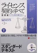 ライセンス契約のすべて 第3版 基礎編 ビジネスリスクの法的マネジメント