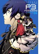 【6-10セット】ペルソナ3(電撃コミックス)