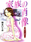 【全1-3セット】家族の肖像(芳文社コミックス)