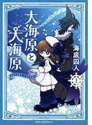 【全1-2セット】大海原と大海原(MFC ジーンピクシブシリーズ)