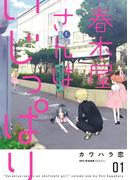 【全1-2セット】春木屋さんはいじっぱり(MFCキューンシリーズ)