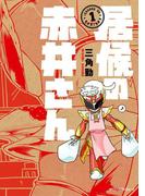 【全1-2セット】居候の赤井さん(MFC ジーンピクシブシリーズ)