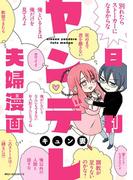 【全1-2セット】日刊ヤンデレ夫婦漫画(MFC ジーンピクシブシリーズ)