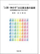 """""""人間・神の子""""は立憲主義の基礎 なぜ安倍政治ではいけないのか? (誌友会のためのブックレットシリーズ)"""
