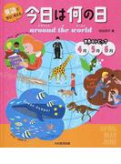 英語で学び,考える今日は何の日around the world 2 世界のトピック4月5月6月
