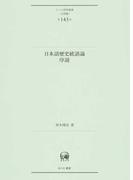 日本語歴史統語論序説 (ひつじ研究叢書)
