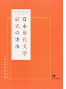 ハンドブック日本近代文学研究の方法