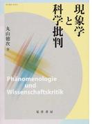 現象学と科学批判 (龍谷叢書)