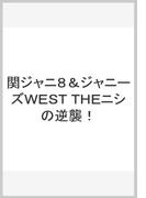 関ジャニ8&ジャニーズWEST THEニシの逆襲!