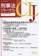 刑事法ジャーナル 第50号(2016年) 〈特集〉「温泉施設爆発事故最高裁決定」「企業犯罪の捜査・公判手続」