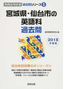 宮城県・仙台市の英語科過去問 2018年度版 (教員採用試験過去問シリーズ)