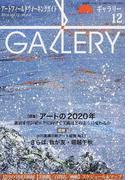 ギャラリー アートフィールドウォーキングガイド 2016vol.12 〈特集〉アートの2020年