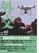 外交 Vol.40 特集技術革新と安全保障