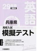 兵庫県高校入試模擬テスト英語 29年春受験用