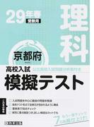 京都府高校入試模擬テスト理科 29年春受験用