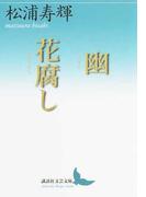 幽|花腐し (講談社文芸文庫)(講談社文芸文庫)