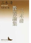 三木清教養論集 (講談社文芸文庫)(講談社文芸文庫)