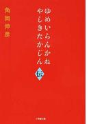 ゆめいらんかね やしきたかじん伝 (小学館文庫)(小学館文庫)