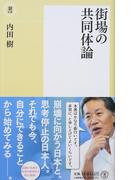 街場の共同体論 (潮新書)