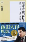 地球時代の哲学 池田・トインビー対談を読み解く