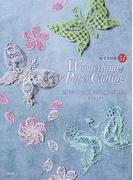 Wonderland of Paper Cutting 立体でつくる、綺麗な切り絵と小物たち 原寸大図案51