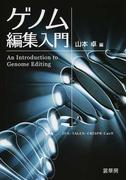 ゲノム編集入門 ZFN・TALEN・CRISPR−Cas9