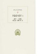 弁論家の教育 4 (西洋古典叢書)(西洋古典叢書)