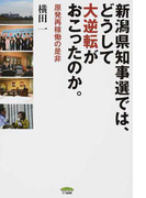 新潟県知事選では、どうして大逆転がおこったのか。 原発再稼働の是非