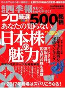 会社四季報別冊 2017年 01月号 [雑誌]