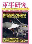 軍事研究 2017年 01月号 [雑誌]