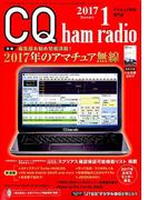 CQ ham radio (ハムラジオ) 2017年 01月号 [雑誌]