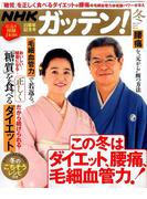 ためしてガッテン 2017年 02月号 [雑誌]