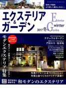 エクステリア & ガーデン 2017年 01月号 [雑誌]