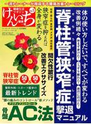 増刊コーチングクリニック 2017年 02月号 [雑誌]
