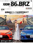 XaCAR 86 & BRZ Magazine (ザッカー86アンドビーアーズゼットマガジン) 2017年 01月号 [雑誌]