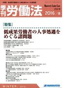 季刊 労働法 2017年 01月号 [雑誌]