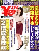 ¥en_SPA! 2017年 1/15号 [雑誌]